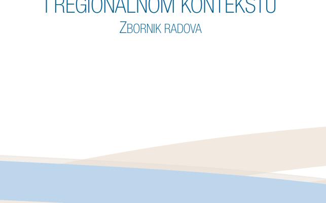ПОЛИТИЧКИ ИДЕНТИТЕТ СРБИЈЕ У ГЛОБАЛНОМ И РЕГИОНАЛНОМ КОНТЕКСТУ