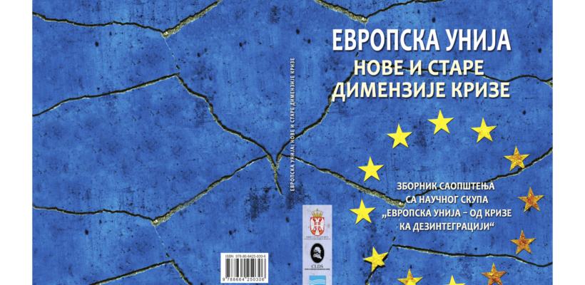 """Зборник радова ,,Европска унија – нове и старе димензије кризе"""""""