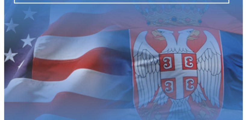 """Трибина ,,Америчке инвестиције у Србији"""""""