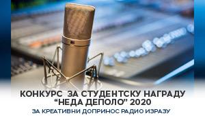 """Наградни конкурс """"Неда Деполо"""""""