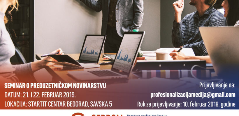 Конкурс за бесплатан семинар о предузетничком новинарству