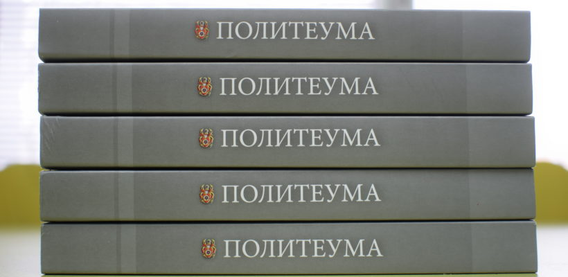 Конкурс за објављивање радова у VI броју стручног часописа ПОЛИТЕУМА