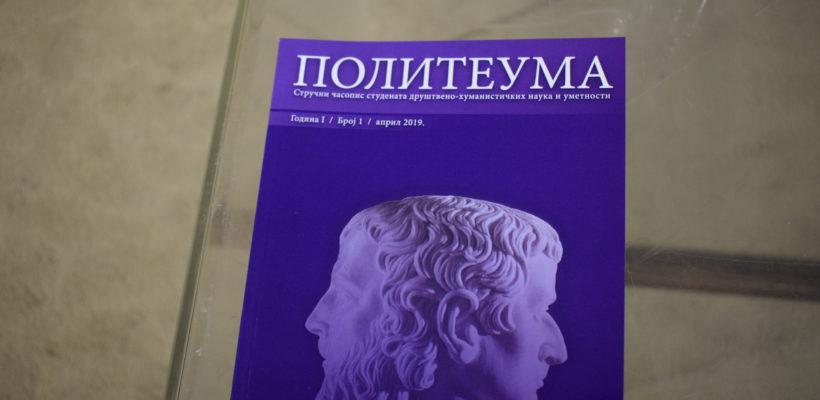 Конкурс за објављивање радова у другом броју стручног часописа ПОЛИТЕУМА