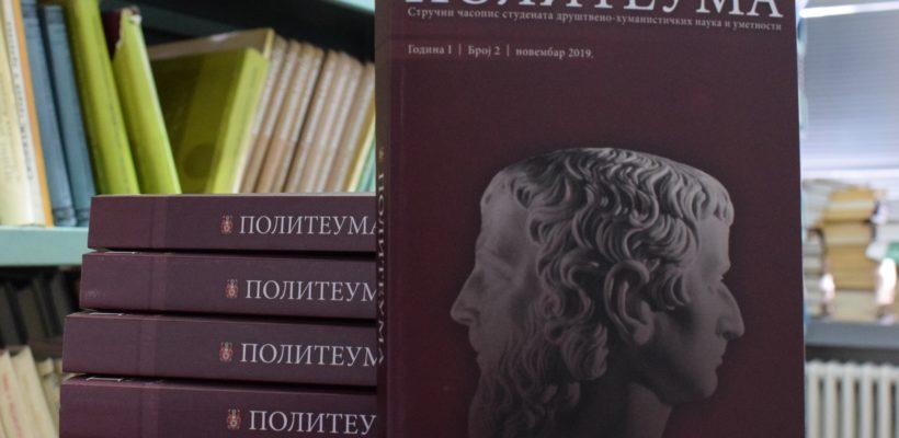 """Нови број часописа """"Политеума"""""""