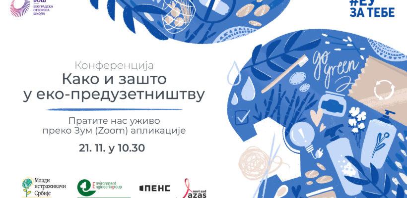 """Еко-предузетници и стручњаци на конференцији """"Како и зашто у еко-предузетништву"""""""