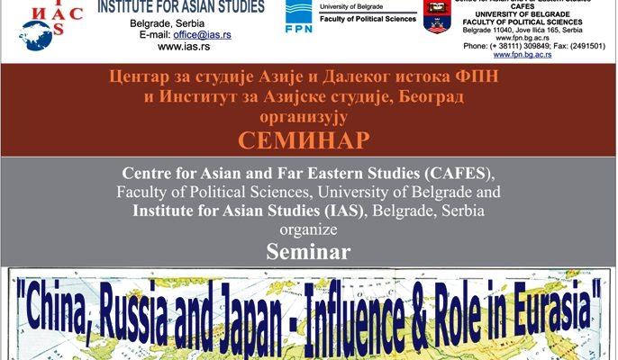 "Семинар ""China, Russia and Japan – Influence & Role in Eurasia"""