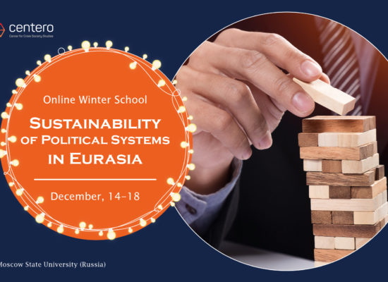 """Online Winter School """"Sustainability of Political Systems in Eurasia"""""""