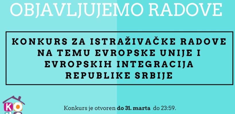 Конкурс за истраживачке радове на тему ЕУ и европских интеграција Републике Србије