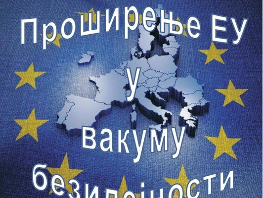 """Позив на округли сто """"Проширење ЕУ у вакууму безидејности"""""""