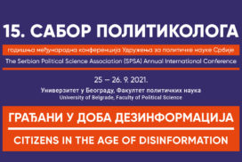 Сабор политиколога 2021: Грађани у доба дезинформација