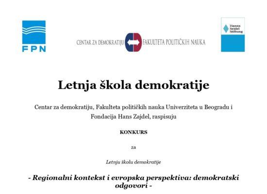 Летња школа демократије – позив за учеснике