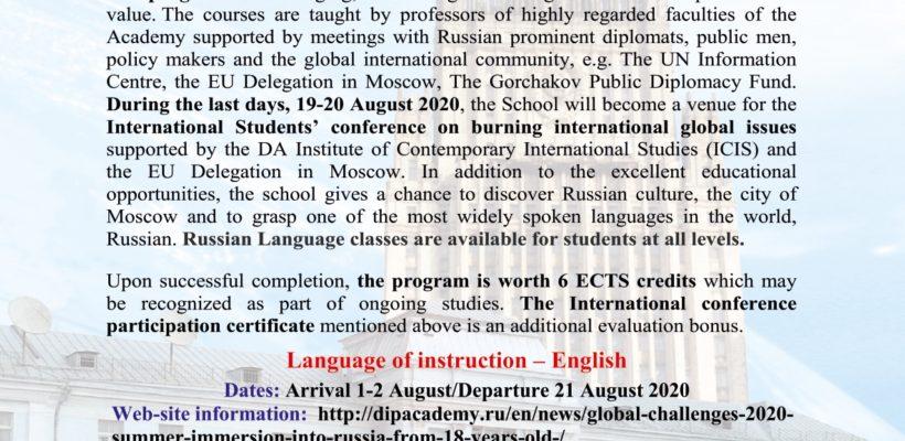 Позив за учешће на Летњој школи Дипломатске академије Министарства спољних послова Руске Федерације