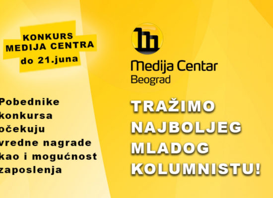 Конкурс Медија Центра за најбољег младог колумнисту!
