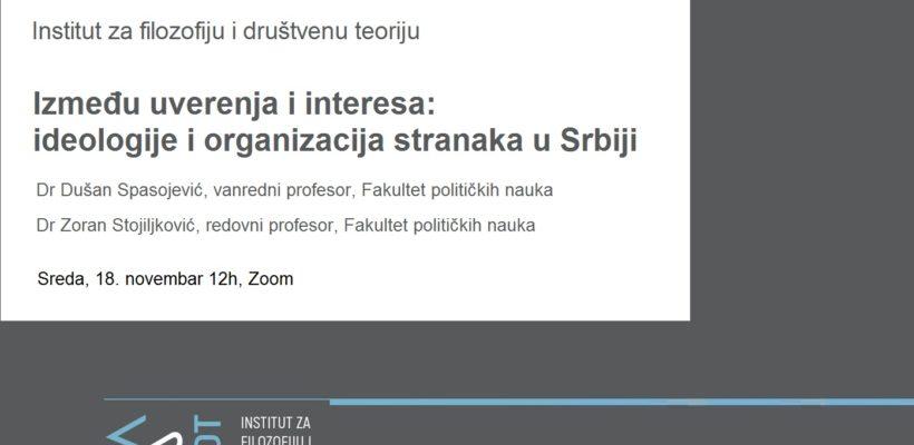 """Позив на онлајн догађај """"Да ли се политика у Србији може разумети и помоћу њене вредносне димензије?"""""""