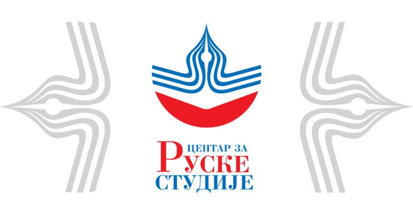 Похађање наставе руског језика у организацији Центра за руске студије ФПН-а