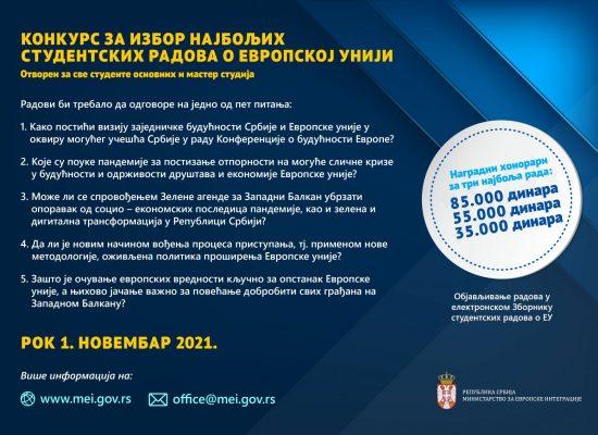 Продужен рок конкурса за избор најбољих студентских радова о ЕУ