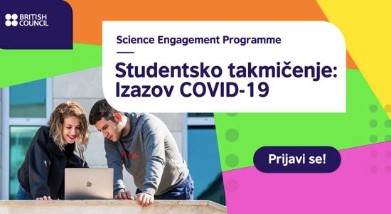 Студентско такмичење: Изазов COVID-19